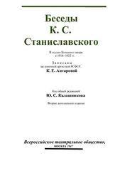 1356194437_besedy-k-s_stanislavskogo.