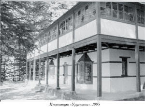 inter_urusvaty_institute.