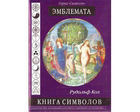 kox-r-kniga-simvolov.