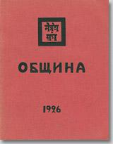 Obshina.