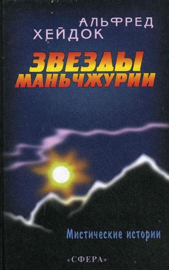 zvezdyi-manchjurii_4870470.
