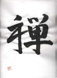 Учение дзэн, практика коанов