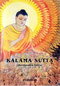 Взгляд на Калама сутту. Бхиккху Бодхи