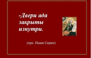 Путь Богопознания. Гносеология святого Исаака Сирина